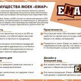 Мойки из нержавеющей стали под столешницу: ЕМАР ЕМ-130А фото 2