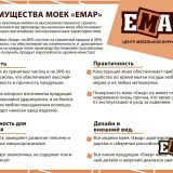 Врезные мойки: Мойка из нержавеющей стали ЕМ-305А фото 3