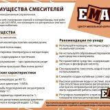 Смесители из нержавейки: Смеситель кухонный Емар ЕС-3007 фото 3